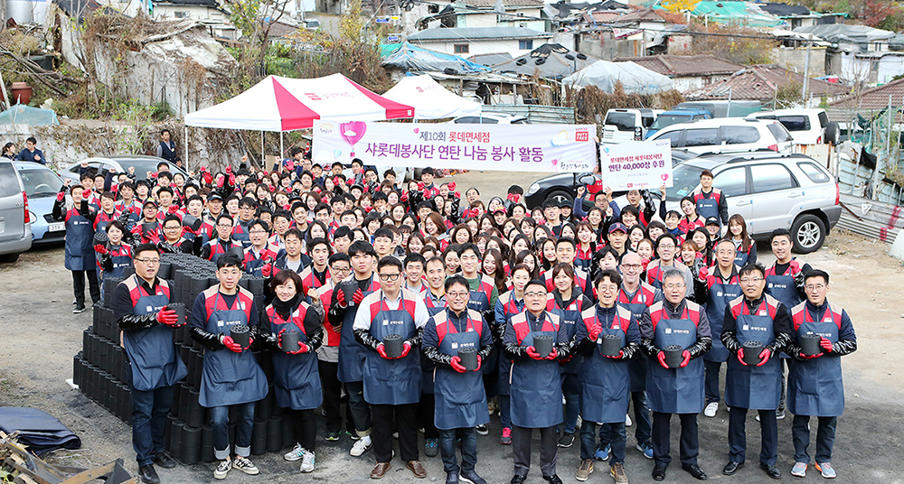 Lotte Duty Free Shop employees and associates delivering 40,000 coal briquettes to the Bryant Bank of Baeksa Village