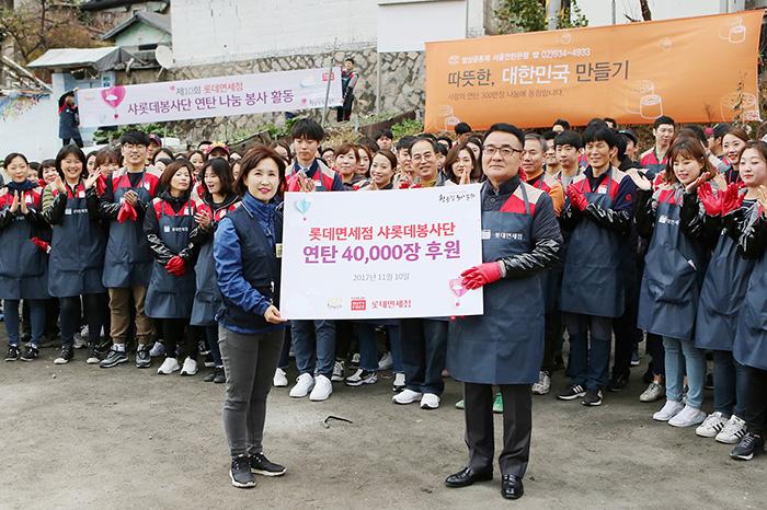 Lotte charity initiative Nov 2017