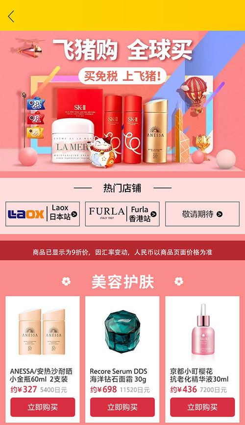 Alibaba S New Fliggy Buy Platform To Offer Duty Free Travel Retail Travel Retail Business Import & export on alibaba.com. fliggy buy platform to offer duty free